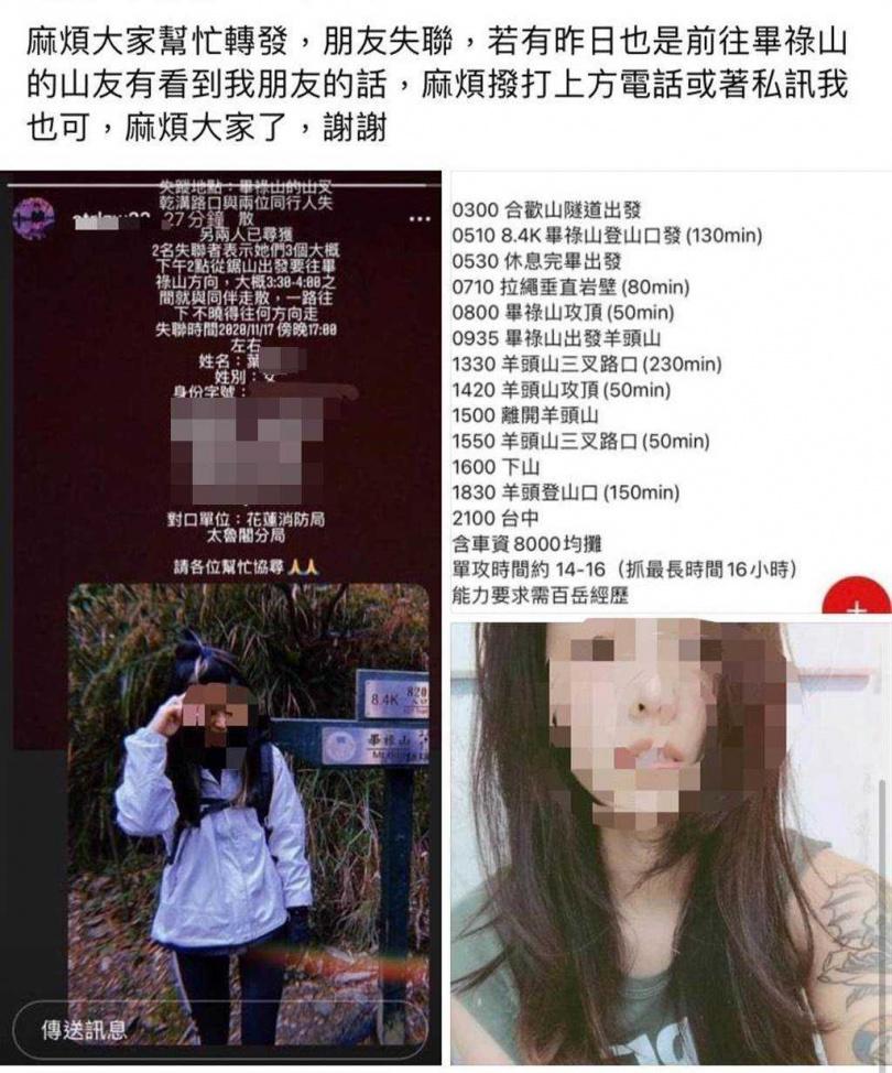 29歲葉女單攻畢羊縱走失蹤,今早被發現,疑似因撐不過夜間山區低溫而失溫,已身體僵硬,無生命跡象。(圖/中國時報羅亦晽翻攝臉書)