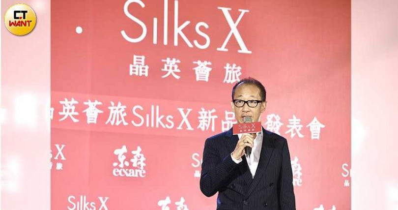 晶英酒店集團董事長潘思亮表示,全新的Silks X品牌,X代表的是跨界與無限想像。(圖/馬景平)