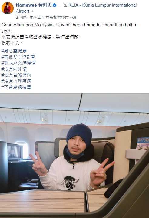 黃明志順利返底馬來西亞,擔心被警方高規格調查先報平安。(圖/翻攝自黃明志臉書)