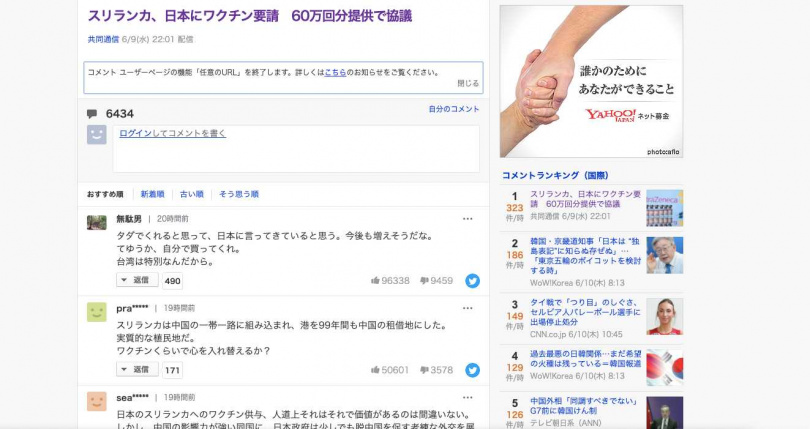 斯里蘭卡向日本要疫苗,引發日本網友熱議。(圖/翻攝自日本Yahoo)
