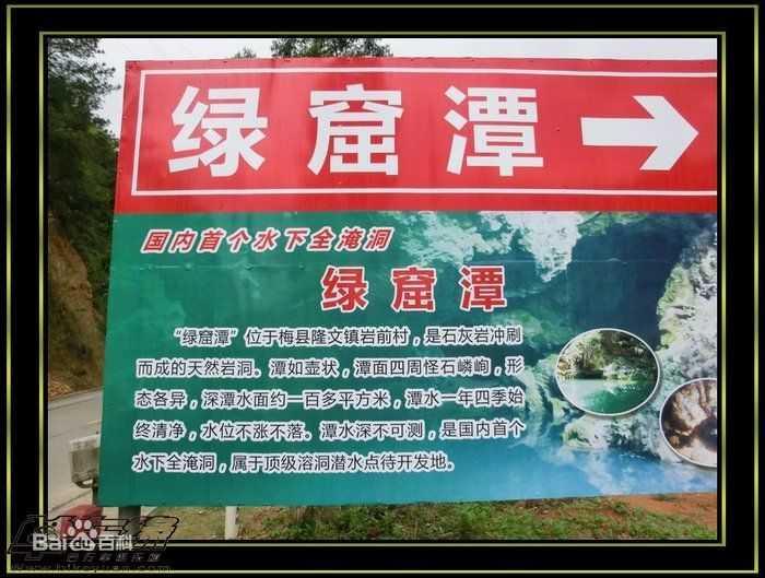 廣東省梅州市的綠窟潭發現1010多具骸骨。(圖/翻攝自百度百科)