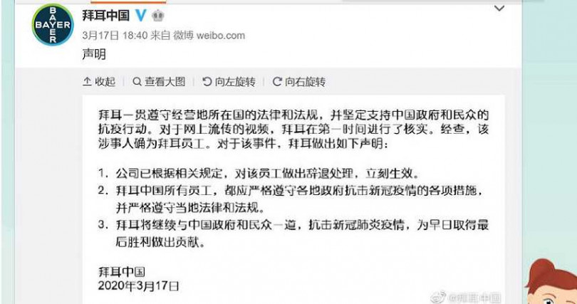 拜耳公司發出聲明,表示已將梁女開除。(圖/微博)