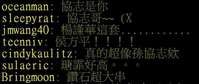 姚淳耀一登場,不知是否造型影響,不少網友誤認他為「5566」團員孫協志。(圖/翻攝自PTT)