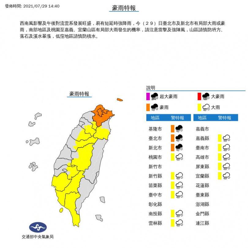 (圖/中央氣象局)