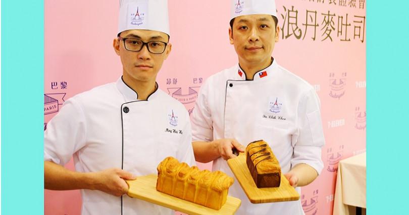 「昂舒巴黎」烘焙主廚陳有鋕、許明輝,以限量訂製吐司征服饕客味蕾。