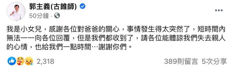 (圖/翻攝自郭主義臉書)