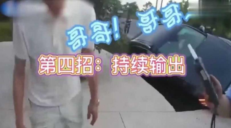 男子酒駕撒嬌喊哥哥,求員警放過自己。(圖/翻攝自搜狐新聞)
