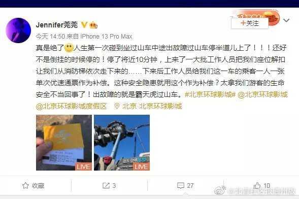 北京環球雲霄飛車故障,遊客對補償措施感到不滿。(圖/翻攝自微博)