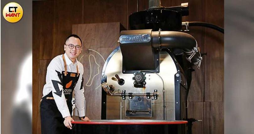 「路易莎咖啡」一個月至少要烘70噸咖啡豆,因此黃銘賢相當注重烘豆機的品質。(攝影/趙世勳)