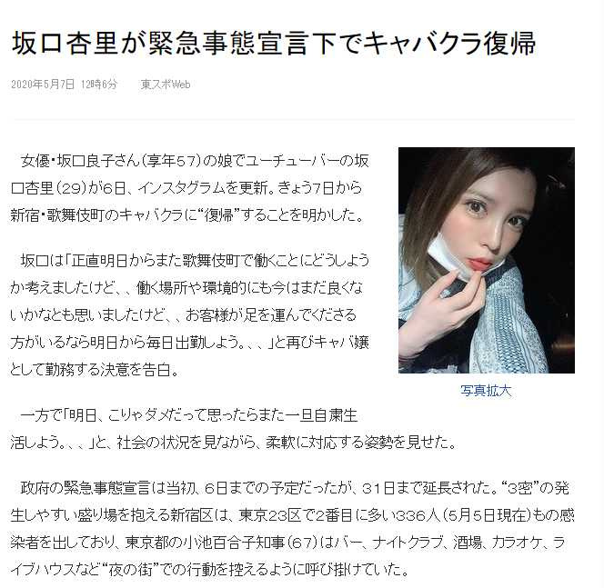 杏里 坂口 坂口杏里が「セクキャバ嬢」デビュー。レイプ妊娠は虚言?お騒がせ女の末路