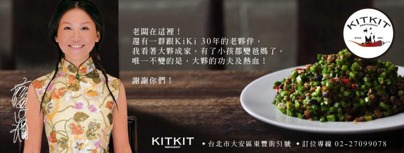 「KitKit創意川食」由藍心湄本人親掛保證,「老闆在這裡」。(圖/翻攝自KitKit創意川食臉書)