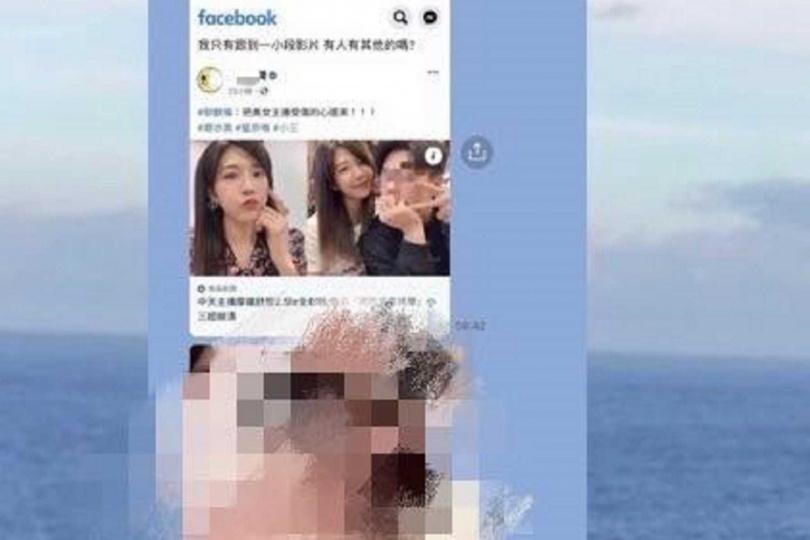 網上瘋傳聲稱鄭亦真的不雅影片。(圖/翻攝自新聞主播鄭亦真粉絲團)