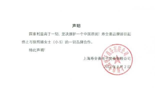 「壽全齋」宣布終止與小S的代言。(圖/翻攝自壽全齋微博)