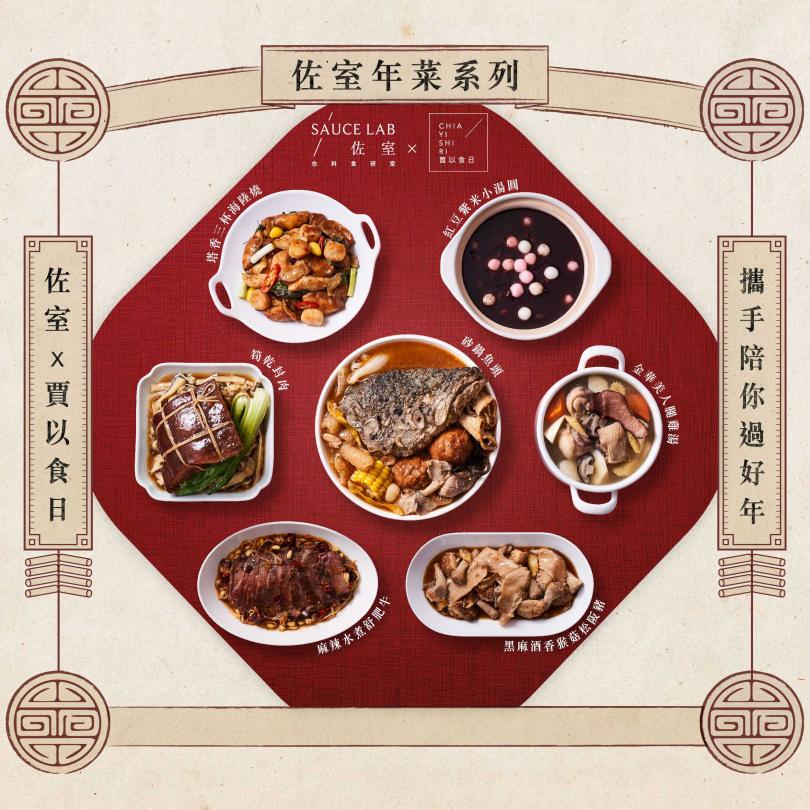 佐室年菜五菜一湯組合。(圖/中華基督教救助協會)