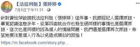 法拉利姐針對鮑魚三妹誹謗表示選擇原諒(圖/翻攝自臉書)