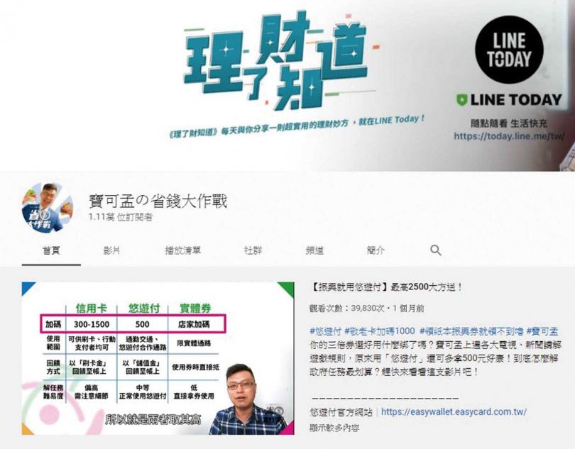 除了跨足網路帶狀理財節目LINE TODAY《理了財知道》,寶可孟在YouTube也擁有自己的頻道。(圖/翻攝自YouTube頻道寶可孟の省錢大作戰)