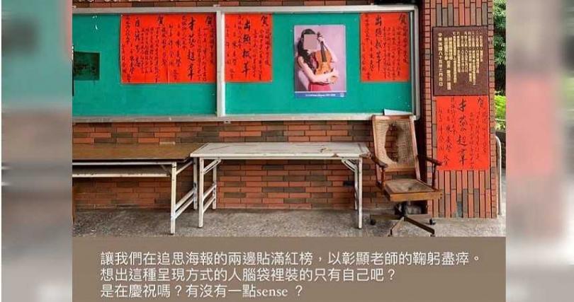 琉球國中在布告欄張貼追思莊佳樺的海報,卻在兩旁貼出紅榜,有老師覺得諷刺而上網批判。(圖/讀者提供)