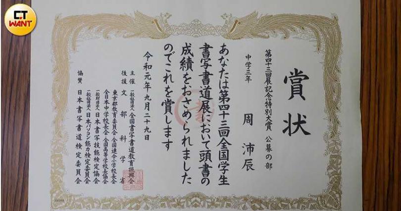 周沛辰每年參加許多國際書道大賽,去年在東京拿下「日本書法特別大賞獎」。(圖/馬景平攝)