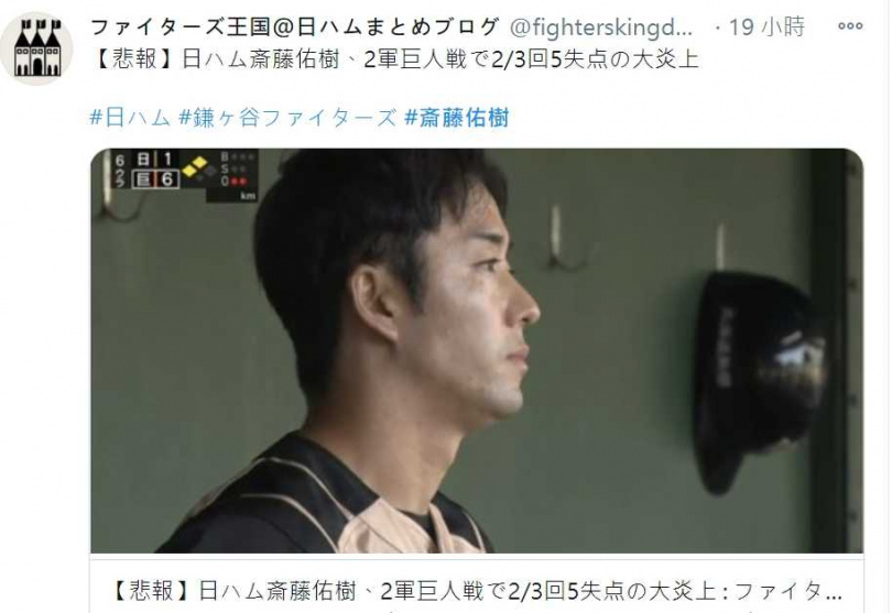 (圖/fighterskingdom推特)