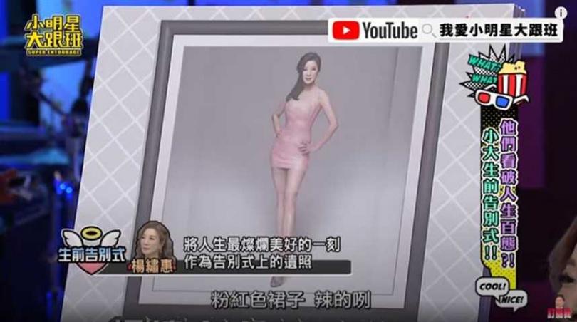 楊繡惠在節目上分享自己的身後事想法,與被診斷罹癌的烏龍過程。(圖/翻攝自YouTube/我愛小明星大跟班)