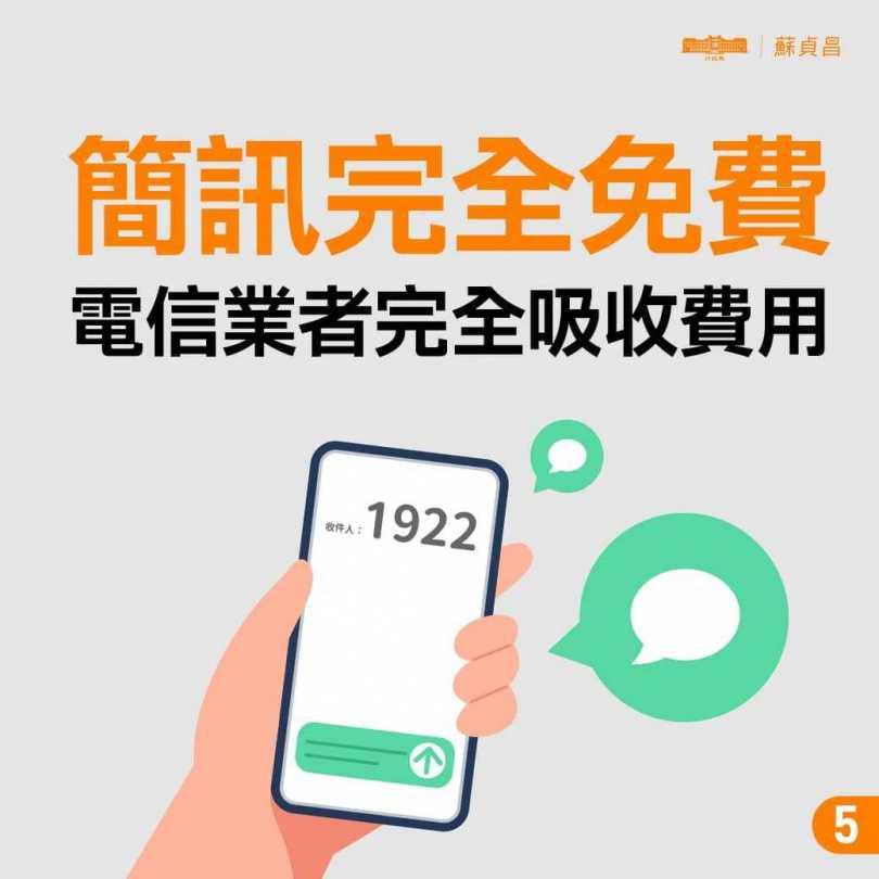 (圖/翻攝自臉書/中華民國行政院)