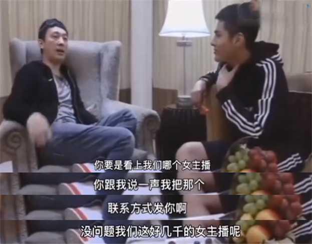 王思聰、吳亦凡過去直播時的對話內容。(圖/百度)