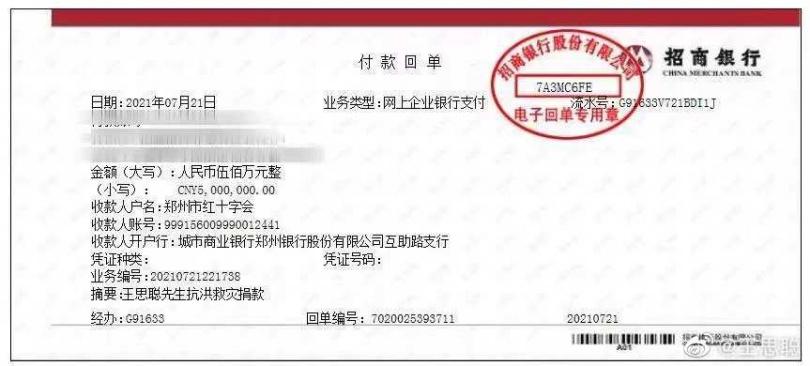 (圖/王思聰微博)129943
