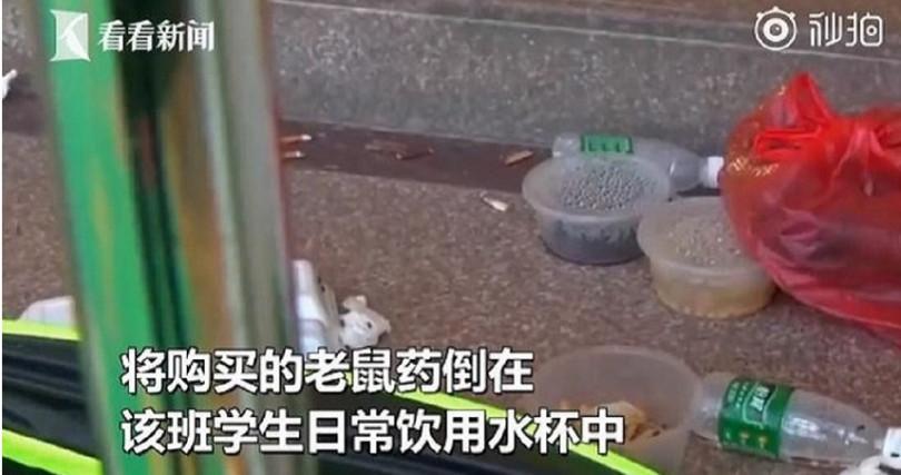 林女投毒於學生水杯中,害死無辜學童。(圖/翻攝看看新聞)