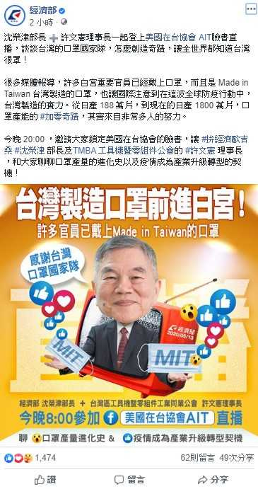 (圖/翻攝經濟部臉書)