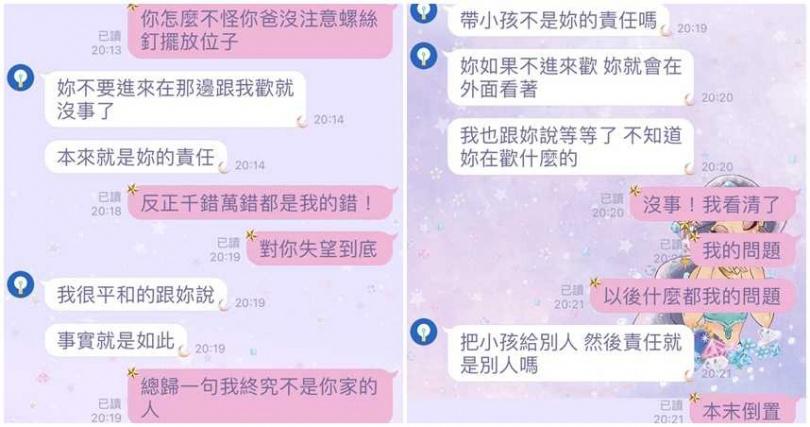 (圖/翻攝自臉書/靠北老公2.0)
