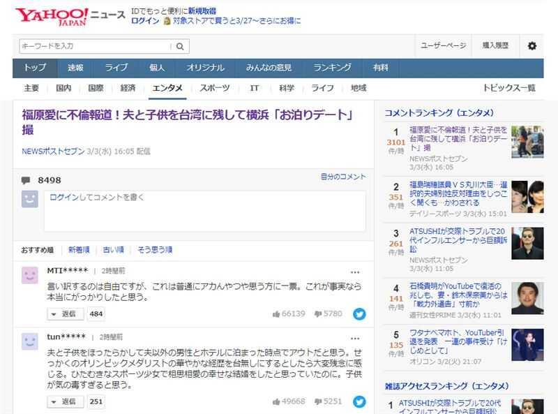 日本網友狂刷留言批評福原愛的出軌行為。(圖/翻攝自Yahoo Japan)