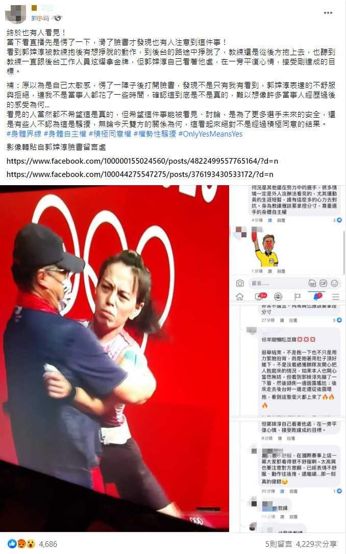 郭婞淳被教練抱起來的反應引發討論。(圖/翻攝自臉書)