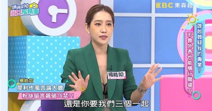 楊皓如在節目中分享被性騷擾的事情。(圖/翻攝自媽媽好神之俗女家務事YouTube)