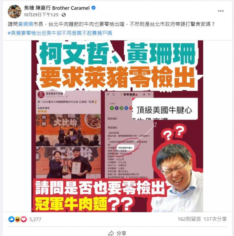 PTT網友截圖打臉陳嘉行發文又刪文。(圖/焦糖 陳嘉行 Brother Carame臉書)