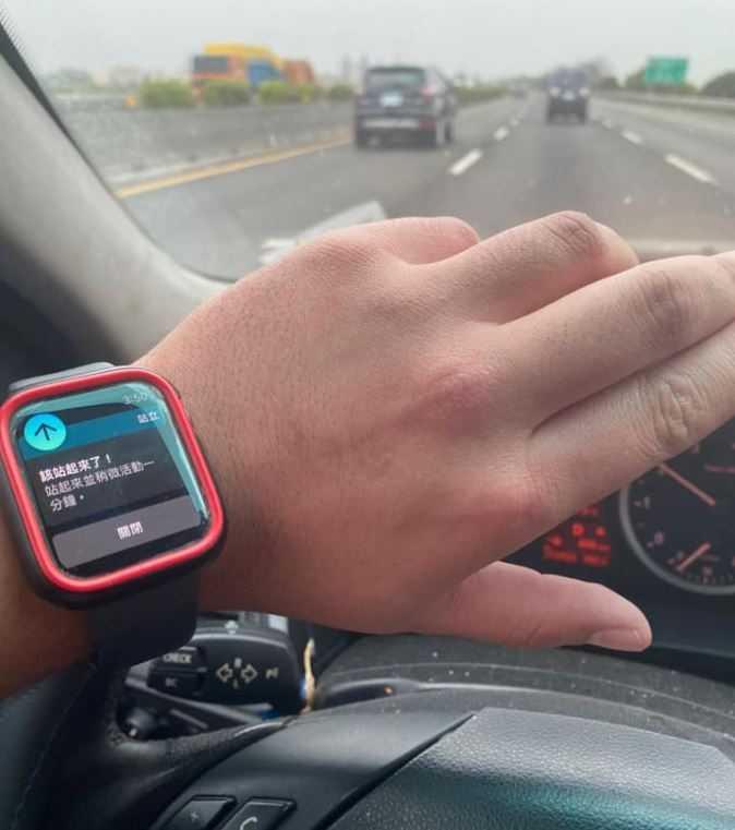 另一名網友表示,自己開車到一半,被Apple Watch提醒站起來動一動。(圖/翻攝自「爆廢1公社」臉書)