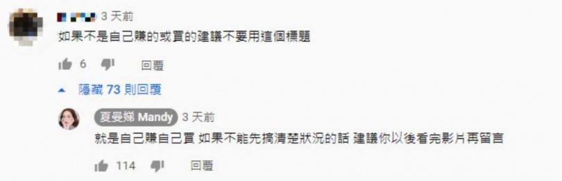 (圖/翻攝自夏曼娣 Mandy YouTube)