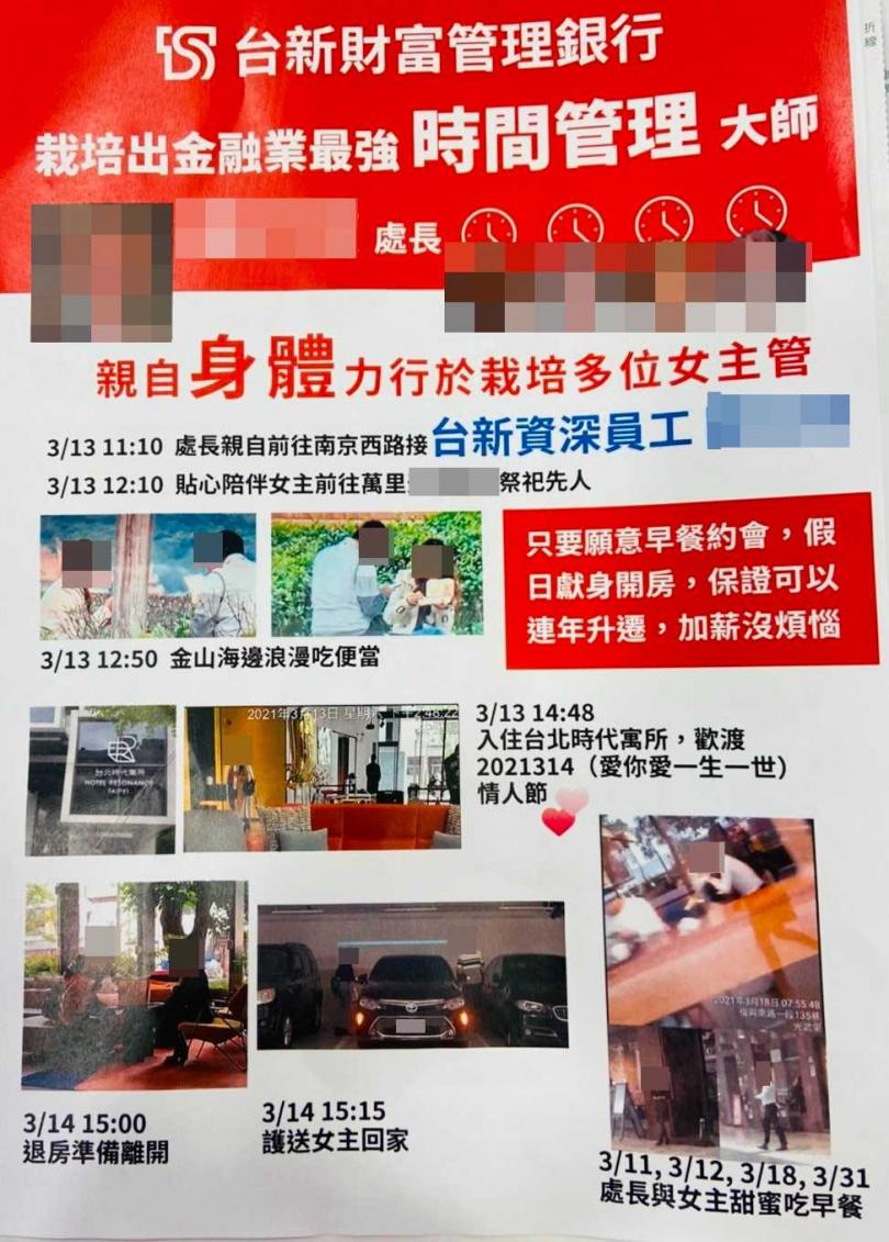 台新銀行某高層遭爆料,「身體力行」栽培公司內女主管,還被做成傳單,大中午在東區街頭狂撒。(圖/讀者提供)