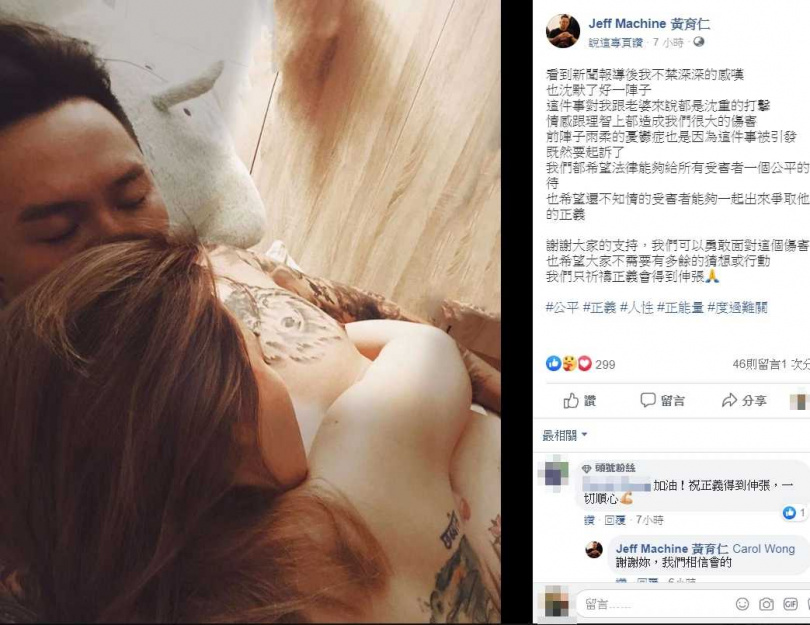 (圖/Jeff Machine 黃育仁臉書)