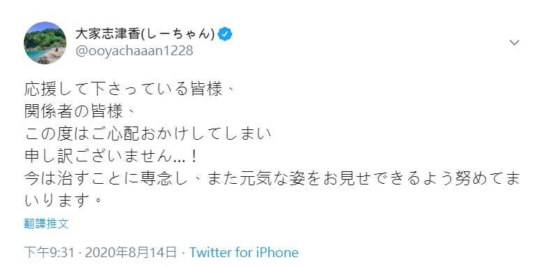 (圖/大家志津香推特)