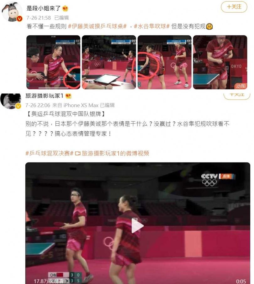 大陸網友截出許多日本隊犯規影片,直指比賽不公。(合成圖/微博)