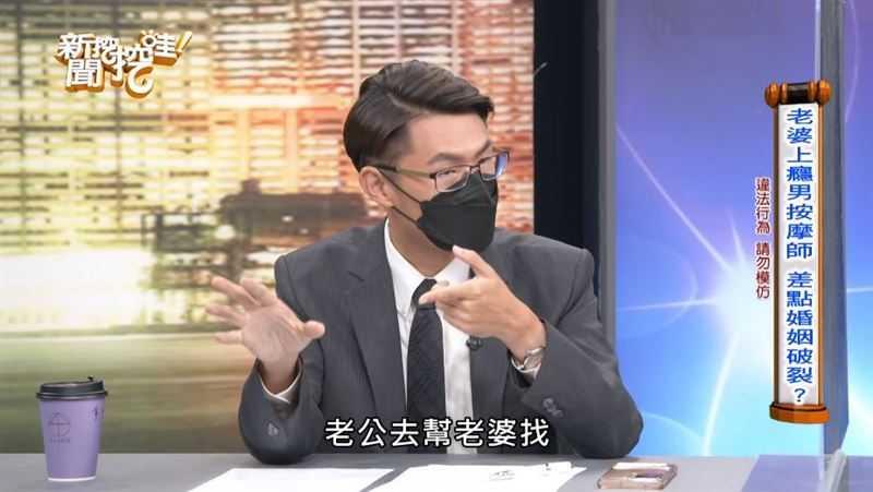 劉韋廷分享,有老公為了閨房情趣幫老婆找特殊按摩服務。(圖/翻攝自新聞挖挖哇YouTube)