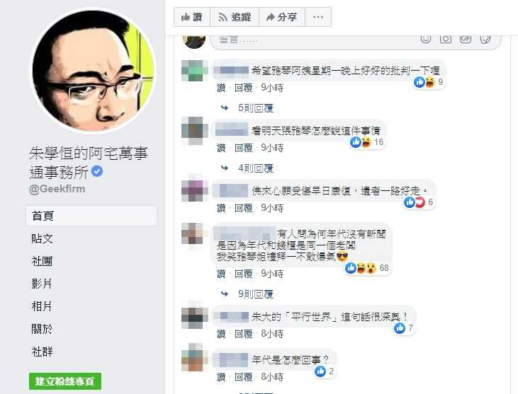 網友回文,直言年代和錢櫃同一個老闆,「我笑雅琴姐禮拜一不敢爆氣」。(圖/臉書)