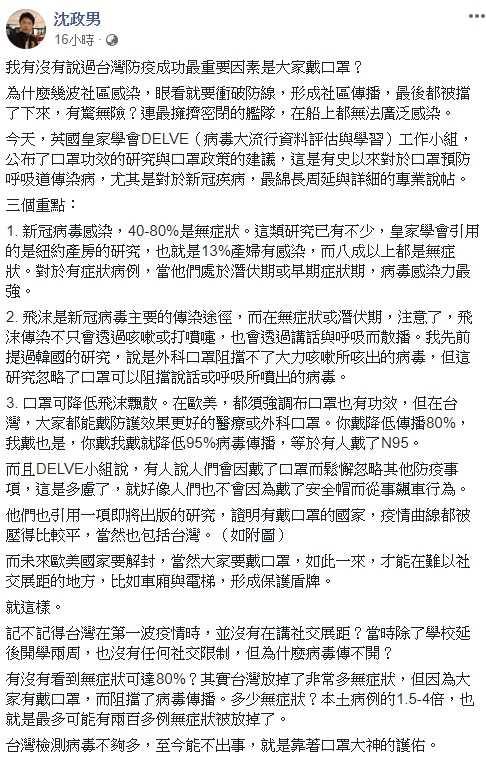 精神科醫師沈政男在臉書指出,戴口罩能讓疫情降低。(圖/翻攝自臉書)