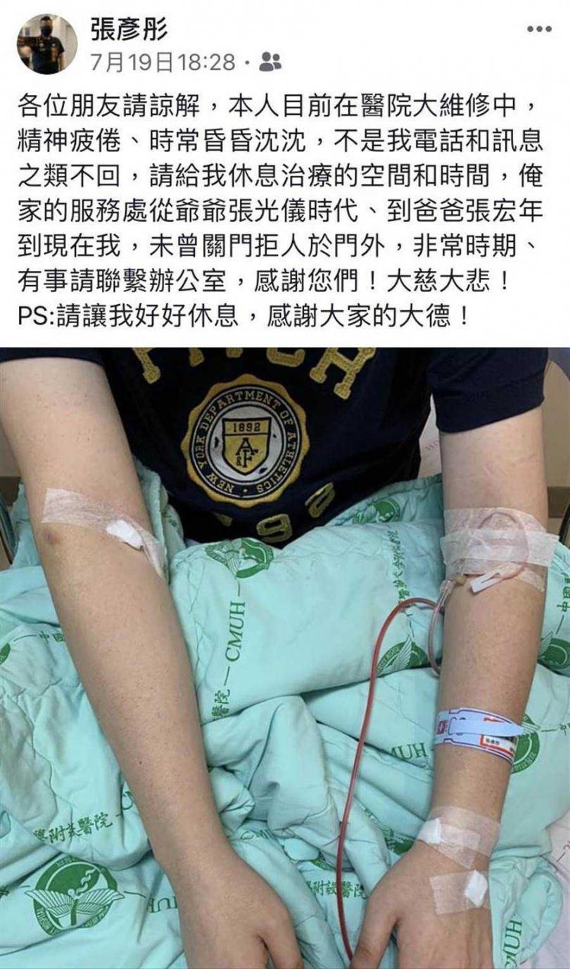 中市議員張彥彤在7月19日在臉書貼文「在醫院大維修中…」。(翻攝張彥彤臉書/陳淑芬台中傳真)