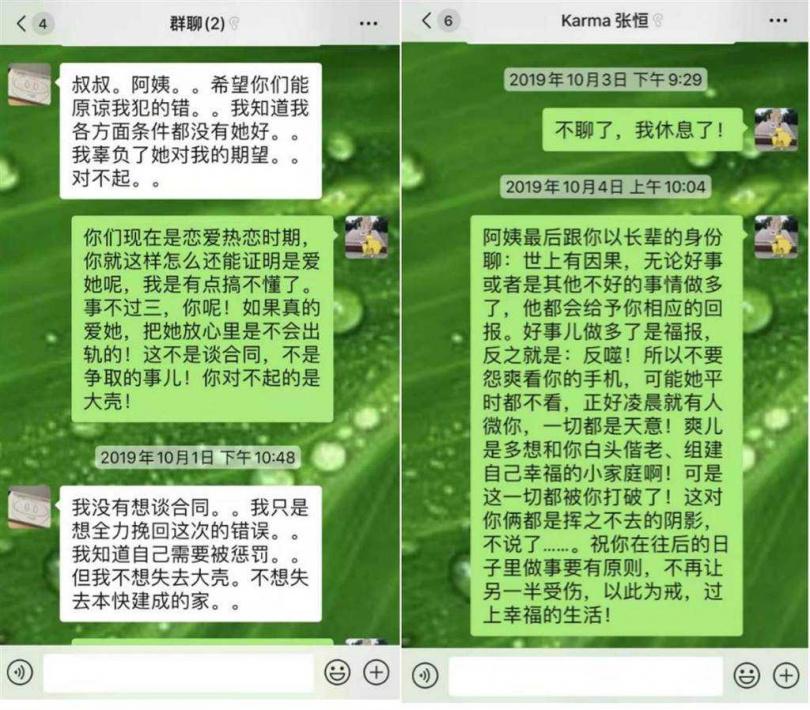 鄭爽曝光張恒出軌對話截圖。(圖/翻攝中國經營報)
