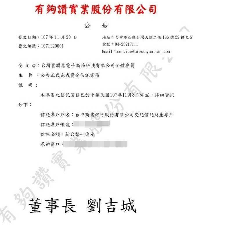 台雲原董事長劉吉城出示公司在台中商銀信託的1億元公告,以安會員的心,證明公司有實力持續發放回饋金,但這筆億元信託目前已被解約。(圖/讀者提供)