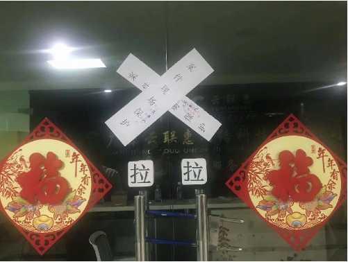 大陸廣州雲聯惠集團早於2018年5月8日就被當地公安以非法集資及組織犯罪等予以查封產業並禁止營運。(圖/翻攝自網路)