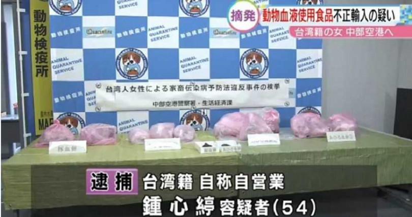 台灣54歲鐘姓女子走私含豬血、鴨血的違法食品到日本。(圖/推特)