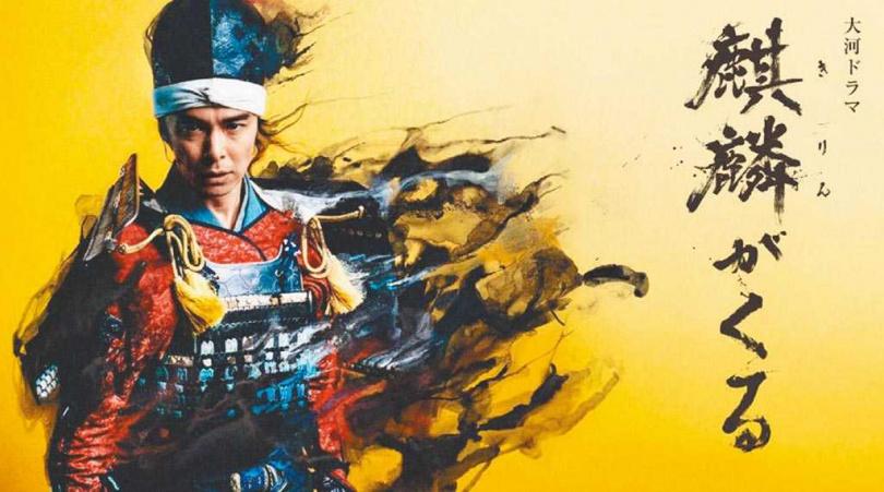 長谷川博己主演今年NHK大河劇《麒麟來了》獲眾多影迷支持。(圖/摘自NHK官網)