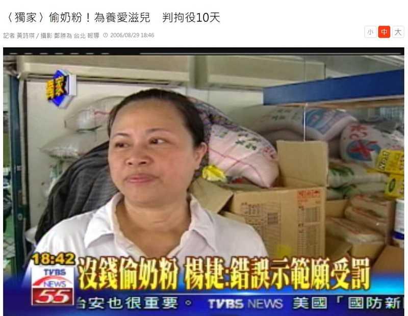 關愛之家在2006年一度斷炊,當時為了繼續照顧愛滋寶寶,楊姐在藥局偷了一罐奶粉、兩包濕紙巾,當場被逮還上了新聞。(圖/翻攝自TVBS新聞)